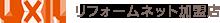 LIXIL リフォームネット加盟店