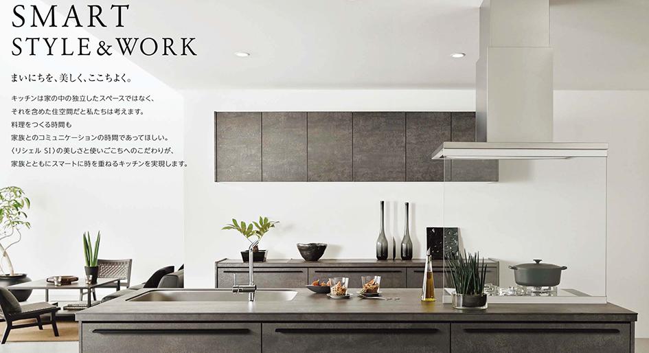 SMART STYLE & WORK まいにちを、美しく、ここちよく。キッチンは家の中の独立したスペースではなく、それを含めた住空間だと私たちは考えます。料理をつくる時間も家族とのコミュニケーションの時間であってほしい。<リシェル SI>の美しさと使いごこちへのこだわりが、家族とともにスマートに時を重ねるキッチンを実現します。