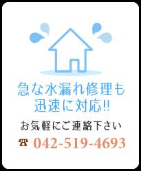 日野市の急な水漏れ修理も迅速に対応!!リフォーム・メンテナンスならお気軽にご連絡下さい 042-519-4693